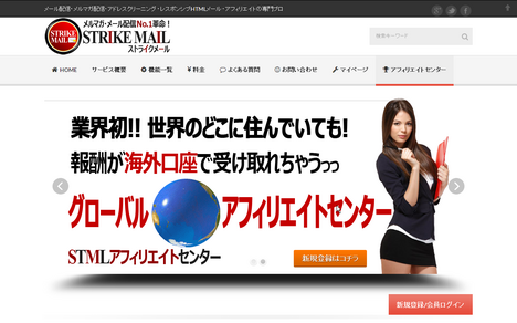 StrikeMailアフィリエイトセンター.png