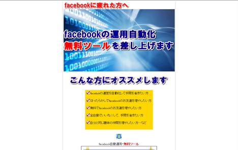 facebookの無料ツール「鬼顔本」